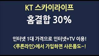 KT 스카이라이프 인터넷, TV가입 : 월 20,900…