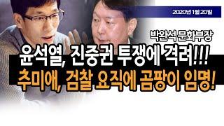 윤석열, 진중권 투쟁에 격려!!! (박완석 문화부장) …