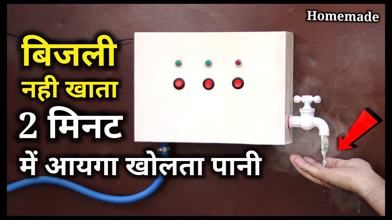 Water Heater || Led Bulb की बराबर बिजली लेगा || How To Make Water Heater