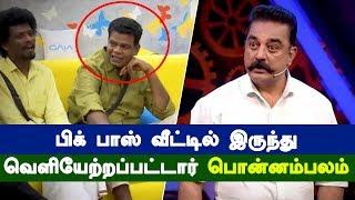 Ponnambalam Goes Out From Bigg Boss House | Kalakkalcinema | Kamal Haasan | Bigg Boss Tamil Season 2