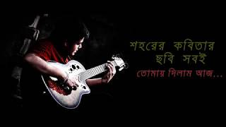 Sohorer Usnotomo Dine | Cover | Atanu Mitra | Sri Jagannath Audio Studio