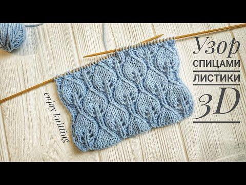 ШИКАРНЫЕ ЛИСТОЧКИ 3D Узор спицами 🌿🌿🌿  #49  Leafes 3D Knitting Stitch