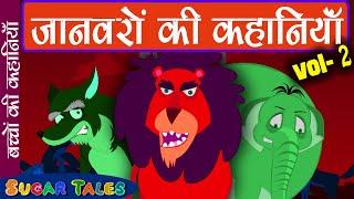 जानवरों की कहानियाँ |  NEW ANIMAL STORIES IN HINDI - SUGAR TALES