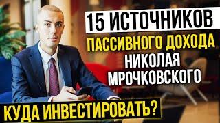 15 источников пассивного дохода Николая Мрочковского | Куда я вложил деньги | Куда инвестировать