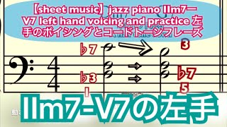 【sheet music】jazz piano Ⅱm7ーⅤ7 left hand voicing and practice 左手のボイシングとコードトーンフレーズ