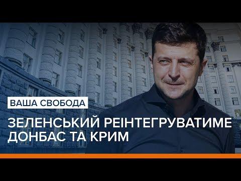 Зеленський реінтегруватиме Донбас