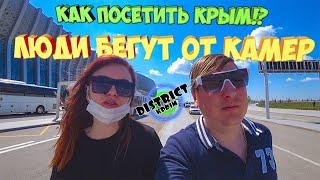 КАК ПОПАСТЬ В КРЫМ 2020 Аэропорт в Симферополе отдых в Крыму сегодня Забирают ли в обсерватор