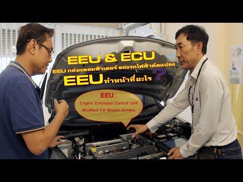 EV - EEU กล่องคอมพิวเตอร์ ของรถไฟฟ้าดัดแปลง