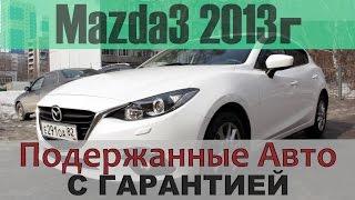 Mazda3 2013, подержанный авто с гарантией! (На продаже в РДМ-Импорт)