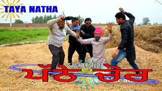 TAYA NATHA || PATTHE CHOR || FULL COMEDY || 2018 || S FIGHTER STUDIO
