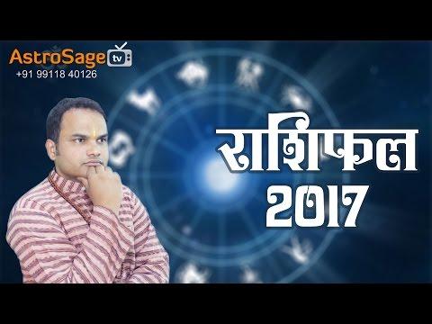 Rashifal 2017 : राशिफल २०१७