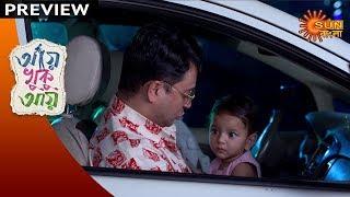 Aye Khuku Aye - Preview | 24th Nov 19 | Sun Bangla TV Serial | Bengali Serial
