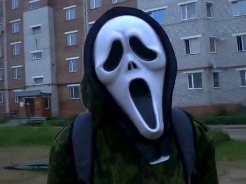 Мой друг в маске Крик