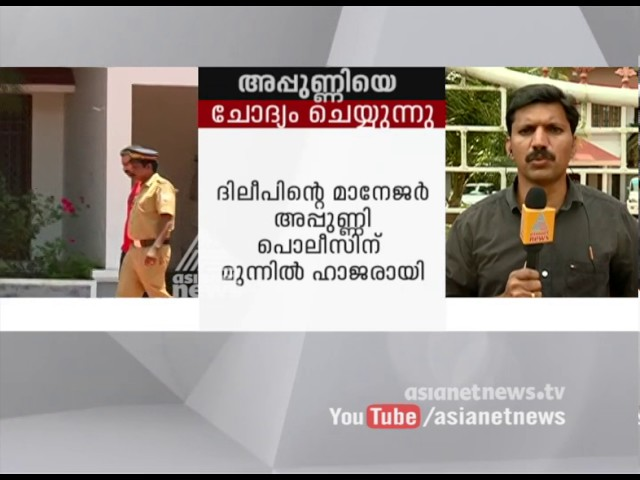Dileep's manager Appunni appears before probe officials on actress molestation case