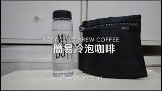 簡單版冷泡咖啡 Easy Cold Brew Coffee (AvidCoffeeHK)