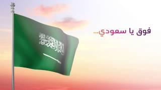 فوق يا سعودي - رابح صقر