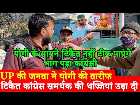 Kisan Andolan Chakka Jam Yogi vs Rakesh Tikait UP Public Opi