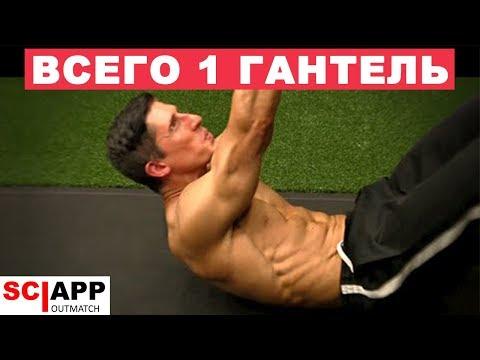 Тренировка Пресса С Одной Гантелью - 4 Классных Упражнения   Джефф Кавальер