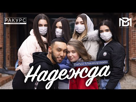 Бабек Мамедрзаев - Надежда (Премьера, 2020)