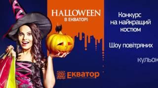 Halloween в ТРЦ Экватор 31.10