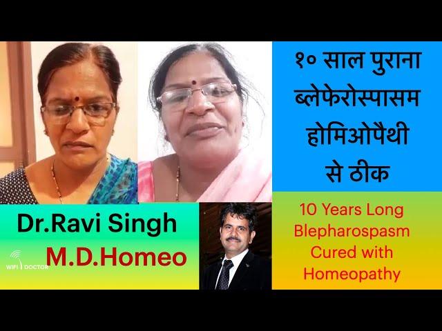 Blepharospasm Case from Ahmednagar Cured Dr.Ravi Singh