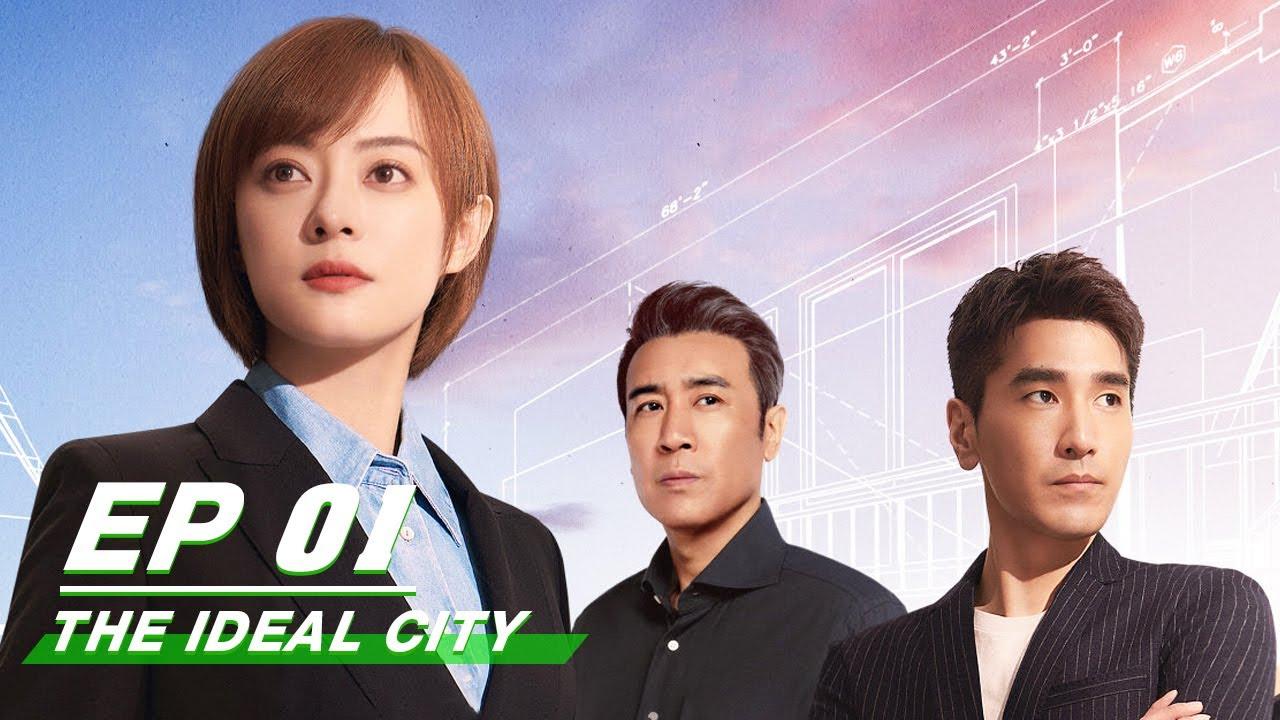Download 【FULL】The Ideal City EP01 (Starring Sun Li, Mark Zhao, Yu He Wei, Yang Chao Yue) | 理想之城 | iQiyi