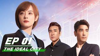 【FULL】The Ideal City EP01 (Starring Sun Li, Mark Zhao, Yu He Wei, Yang Chao Yue) | 理想之城 | iQiyi screenshot 2