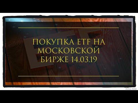 Покупка Etf на московской бирже. Акции американских компаний. Лучшие Etf