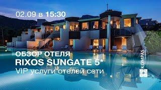 Обзор отеля Rixos Sungate 5 VIP услуги отелей сети KOMPAS Touroperator