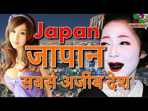 जापान सबसे अजीब देश // Most amazing country Japan