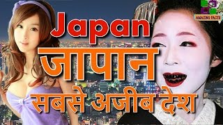 Most amazing country Japan