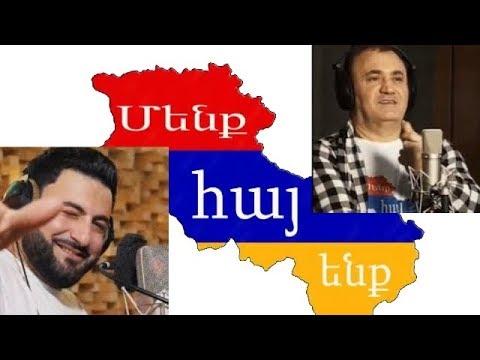 Hovhannes Vardanyan & Sahak Avetyan - Menq Hay enq (2019 - 2020)