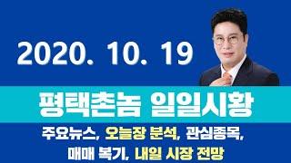 평택촌놈TV-일일시황 2020.10.19/평택촌놈 녹음