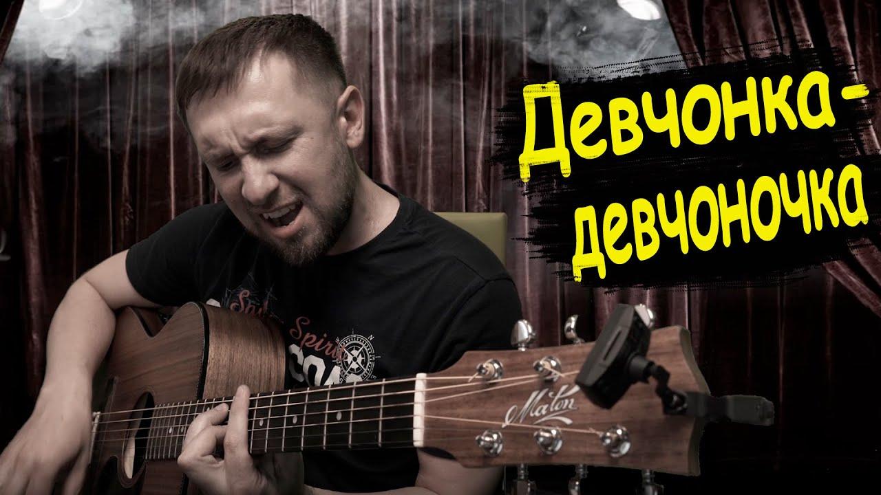 Девчонка - девчоночка а гитаре / Женя Белоусов / хит из 90-х