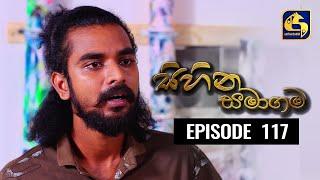 SIHINA SAMAGAMA Episode 117 ||''සිහින සමාගම'' || 11th November 2020 Thumbnail