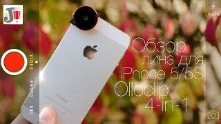Обзор Olloclip 4-in-1 для iPhone 5/5S + фоточки(, 2014-04-10T05:00:00.000Z)