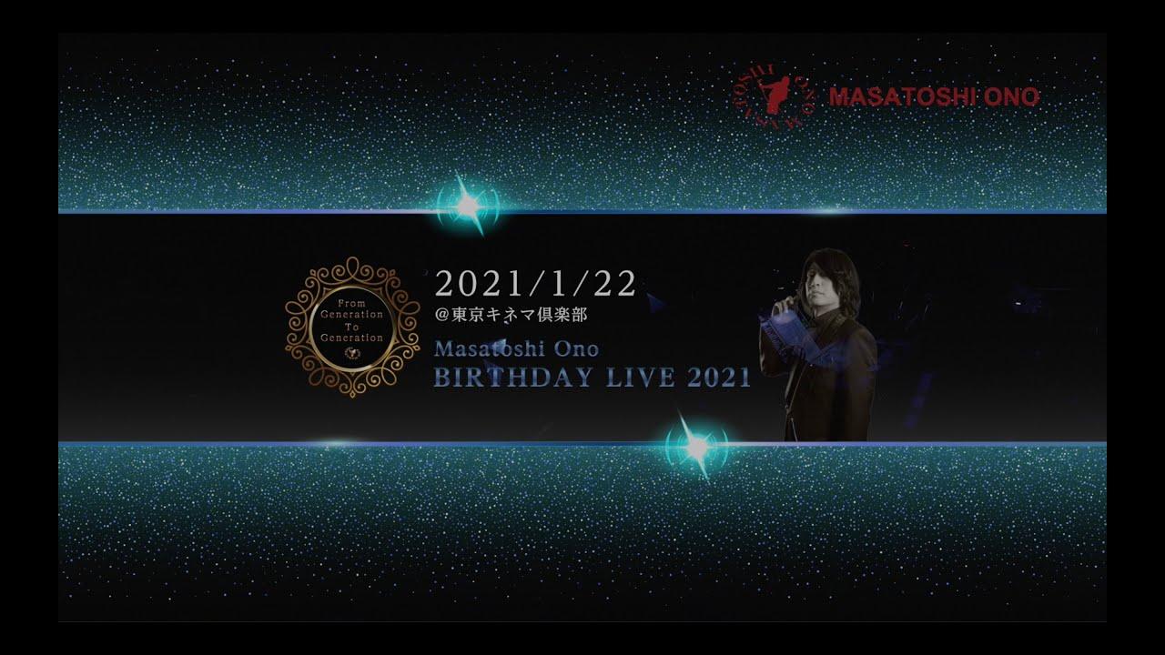小野正利BIRTHDAY LIVE 2021「From Generation To Generation」【For J-LOD LIVE】