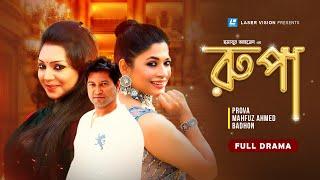 Rupa  Bangla Natok  Humayun Ahmed  Prova Mahfuz Ahmed Sharmili Ahmed