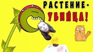 РАСТЕНИЕ-УБИЙЦА! / HORROR PLANT  D: