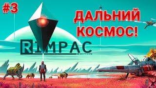 No Man's Sky _ #3 _ Гипердрайв привет!