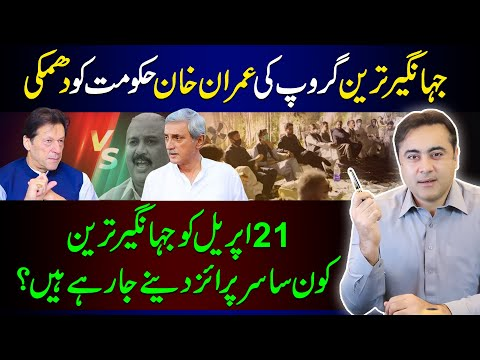 Jahangir Tareen's group gives threat to Imran Khan | Big surprise on 21st April | Mansoor Ali Khan
