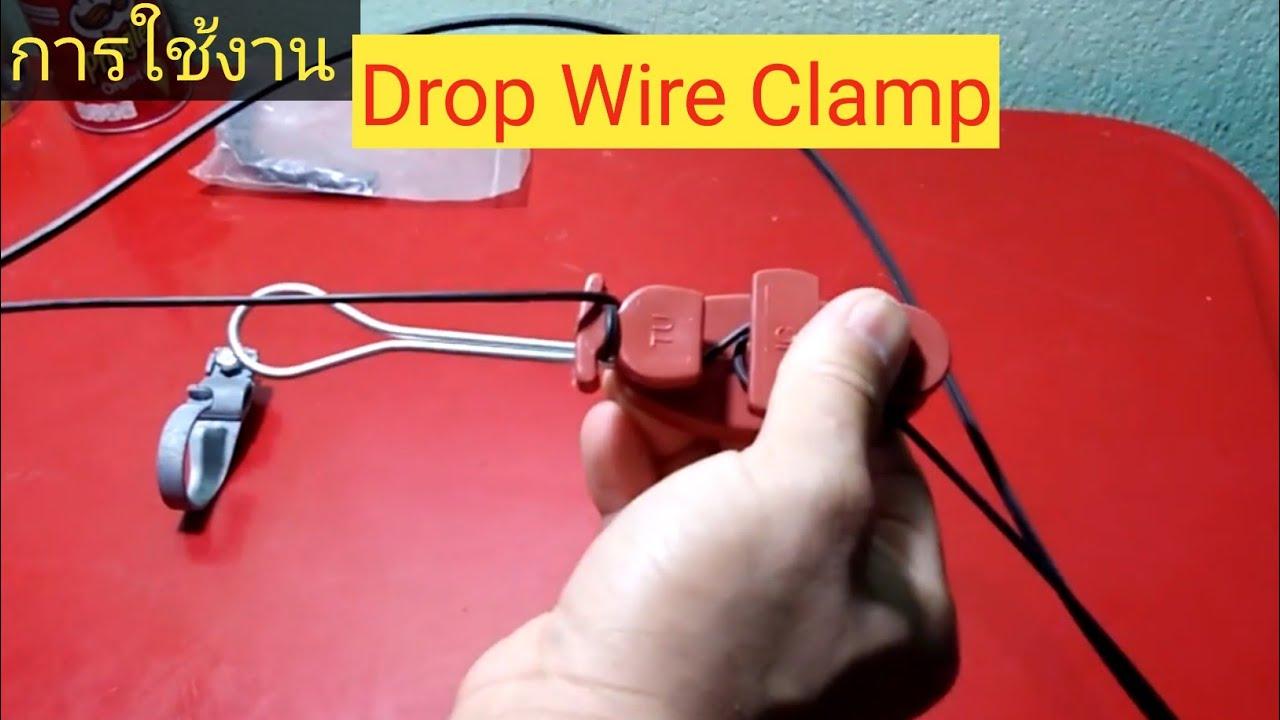 การยึดสายdrop wire กับ drop wire clamp - YouTube
