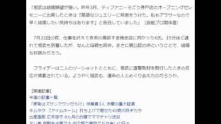 相武紗季、結婚秒読み!?「運命の新恋人」と愛犬お散歩デートを激撮! ...