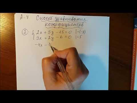 А-7 Системы уравнений. Способ уравнивания коэффициентов - 2