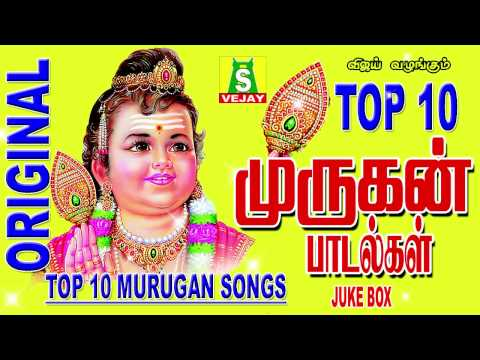 TOP 10 MURUGAN SONGS| VEERAMANIDASAN |PUSHPAVANAM KUPPUSWAMY