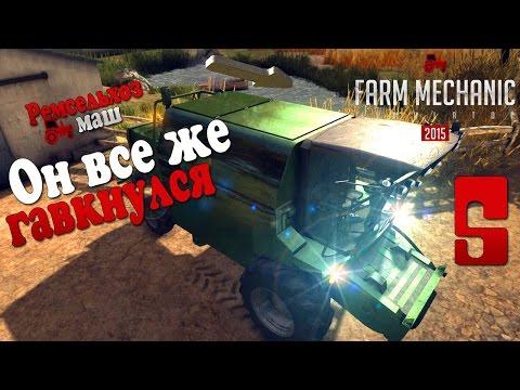 Он все же гавкнулся - ч5 Farm Mechanic Simulator 2015