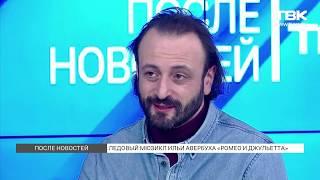 """Илья Авербух о ледовом мюзикле """"Ромео и Джульетта"""""""