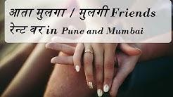 आता मुलगा मुलगी Friends रेन्ट वर Only in Pune and Mumbai