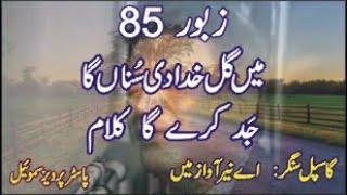A. Nayyar Zaboor 85 Main Gul Khuda de