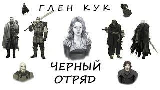 Глен Кук - Черный отряд